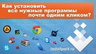 InstallPack - необходимые программы всегда под рукой