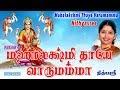 Mahalakshmi Thaye Varumamma | Nithyasree | Mahalakhsmi songs