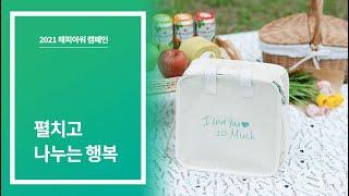 [기아대책] happy hour_해외아동결연 캠페인