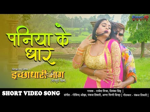 पनिया के धार | Bhojpuri Hd # #song 2020 Superhit #songs | Ichchhadhari Naag | Rakesh, Ritu