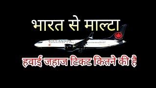 India To Malta Flight Ticket Price Hindi l Delhi To Malta l Mumbai To Malta l Kolkata To Malta l