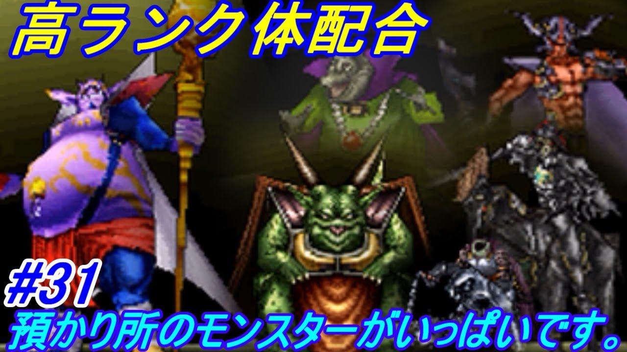 ジョーカー ドラゴンクエスト プロフェッショナル 攻略 2 モンスターズ