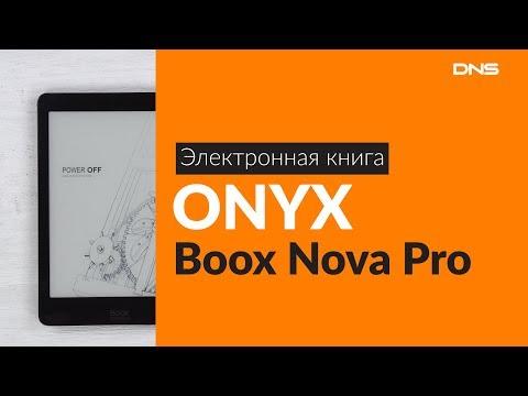 Распаковка электронной книги ONYX Boox Nova Pro / Unboxing ONYX Boox Nova Pro