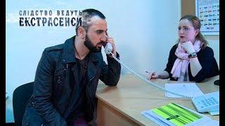 Звонок с того света – Следствие ведут экстрасенсы 2018. Выпуск 35 от 14.05.2018