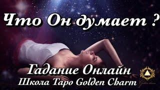 ЧТО ОН ДУМАЕТ ОБО МНЕ?/ ОНЛАЙН ГАДАНИЕ/Tarot divination/ ШКОЛА ТАРО GOLDEN CHARM