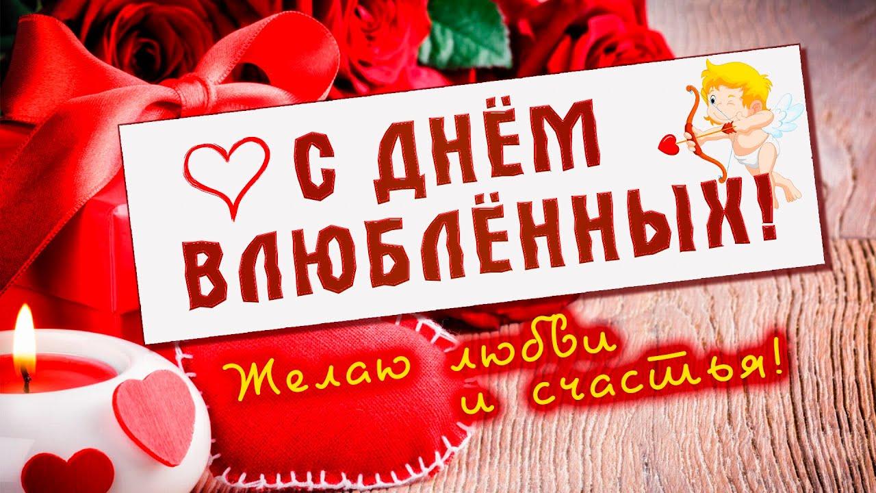 С Днем всех влюбленных! Валентинка на День святого Валентина 14 февраля!