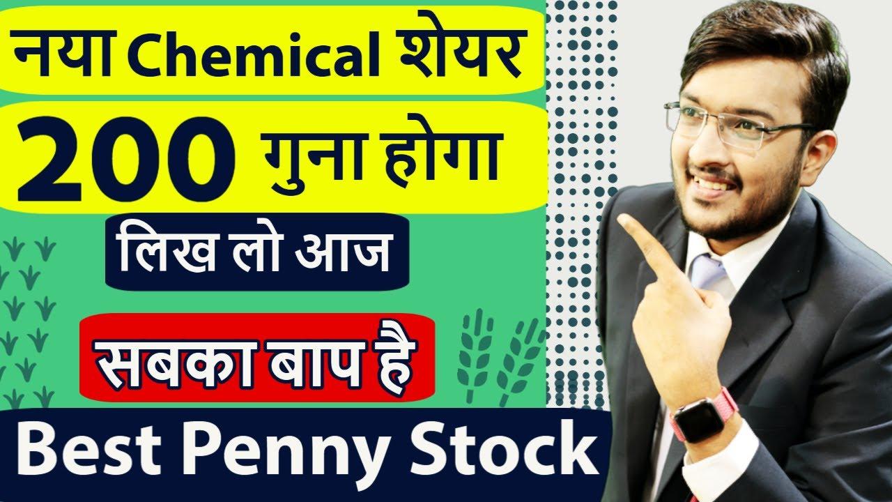 आज ही ख़रीदे नया शेयर 200 गुना होगा || New Best Penny Stock || सबका बाप है शेयर || Must Watch Video