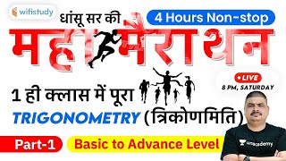 4 Hours Non-Stop Class | Maths Marathon by Dhasu Sir | Trigonometry (Basic to Advance Level)