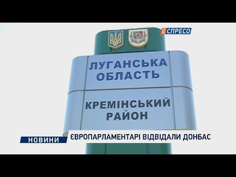 Espreso.TV: Європарламентарі відвідали Донбас