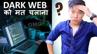 INTERNET में DARK WEB ख़तरनाक है मत चलाना वरना ? | Biggest Myths About the Dark Web