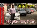 Used Car 60K Rs. Onward |  Hidden Used Car Market In DELHI NCR | NewToExplore