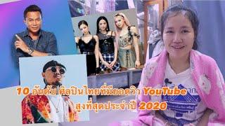 สาวลาวว้าว 10 อันดับ ศิลปินไทยที่มียอดวิว YouTube สูงที่สุดประจำปี 2020