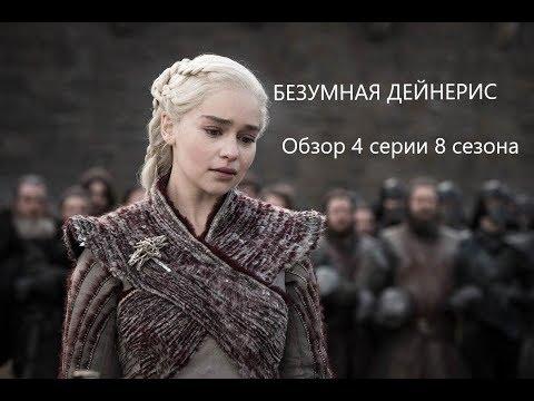 Игра престолов 8 сезон 4 серия ОБЗОР коротенечко