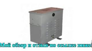 Понижающий трансформатор российский тсзи-2.5(Смотрите мой обзор и отзыв здесь: ..., 2016-06-29T21:46:21.000Z)