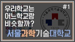 우리학교는 어느학교랑 비슷할까? #1 서울과학기술대학교