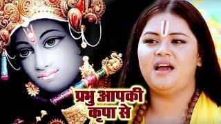 - Anu Dubey - Prabhu Aapki Kripa Se - Superhit Krishna Bhajan 2019.mp3