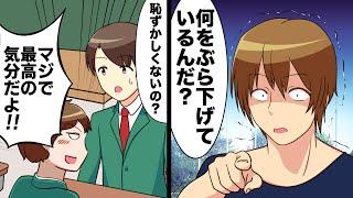 ちん×トレ!(1)