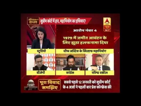 सुप्रीम कोर्ट में हार, महाभियोग का हथियार? बड़ी बहस | ABP News Hindi