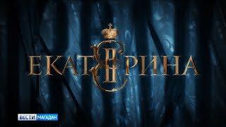 """""""Екатерина. Самозванцы""""  - вскоре большая премьера на нашем канале!"""