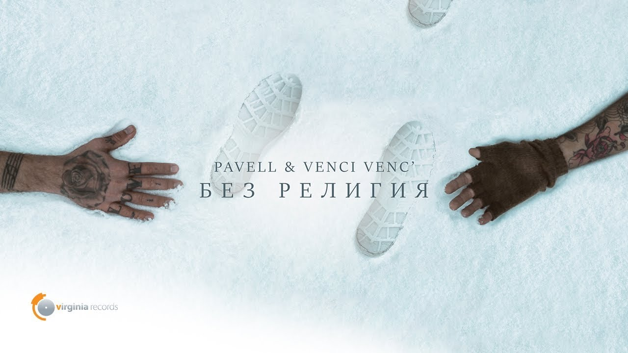 Download Pavell & Venci Venc' - Без религия / Bez religiya (Official Video)