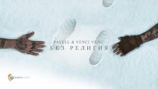 Смотреть клип Pavell & Venci Venc' - Без Религия