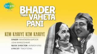 Download Hindi Video Songs - Bhader Tara Vaheta Pani | Kem Kariye Kem Kariye | Gujarati Song | Mahendra Kapoor & Usha Mangeshkar