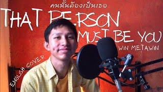 Win Metawin - That Person Must Be You (คนนั้นต้องเป็นเธอ Ost.เพราะเรา(ยัง)คู่กัน) | English Cover