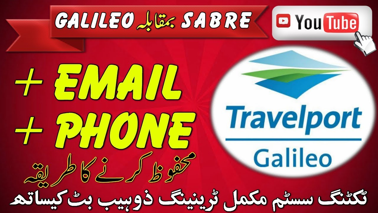 How To Enter Email And Phone Number In Galileo || Galileo Main Email Addres Ore Phone No Enter krna