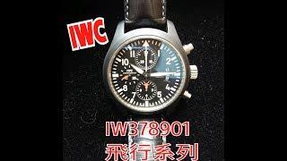 IWC飛行系列腕錶介紹 (IW378901)