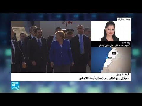 ميركل في بيروت  - نشر قبل 47 دقيقة