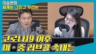 [세계는 그리고 우리는] 코로나19 이후 미·중 러브콜 속내는 - 김유경 (기자 | 중앙이코노미스트)