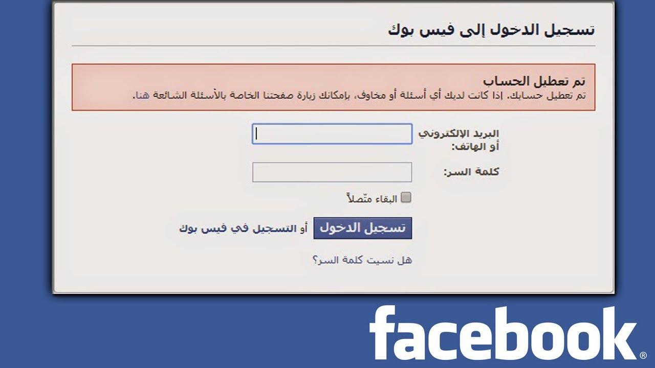 استرجاع حساب الفيس بوك المعطل بطريقة قانونية