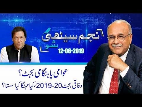 PTI Government Federal Budget 2019-20 | Najam Sethi Show | 12 June 2019