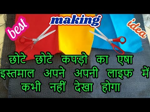 best sewing idea from old  cloth | best making idea from fabric-[recycle] -|hindi|