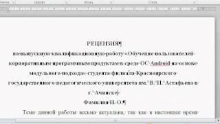 MSO.12.1 Использование специальных символов форматирования в Microsoft Word