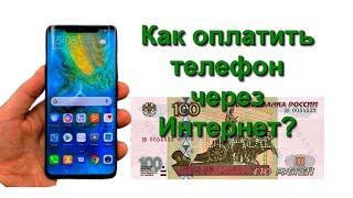 Оплата Услуг Оператора Связи через интернет в Сбербанк-Онлайн