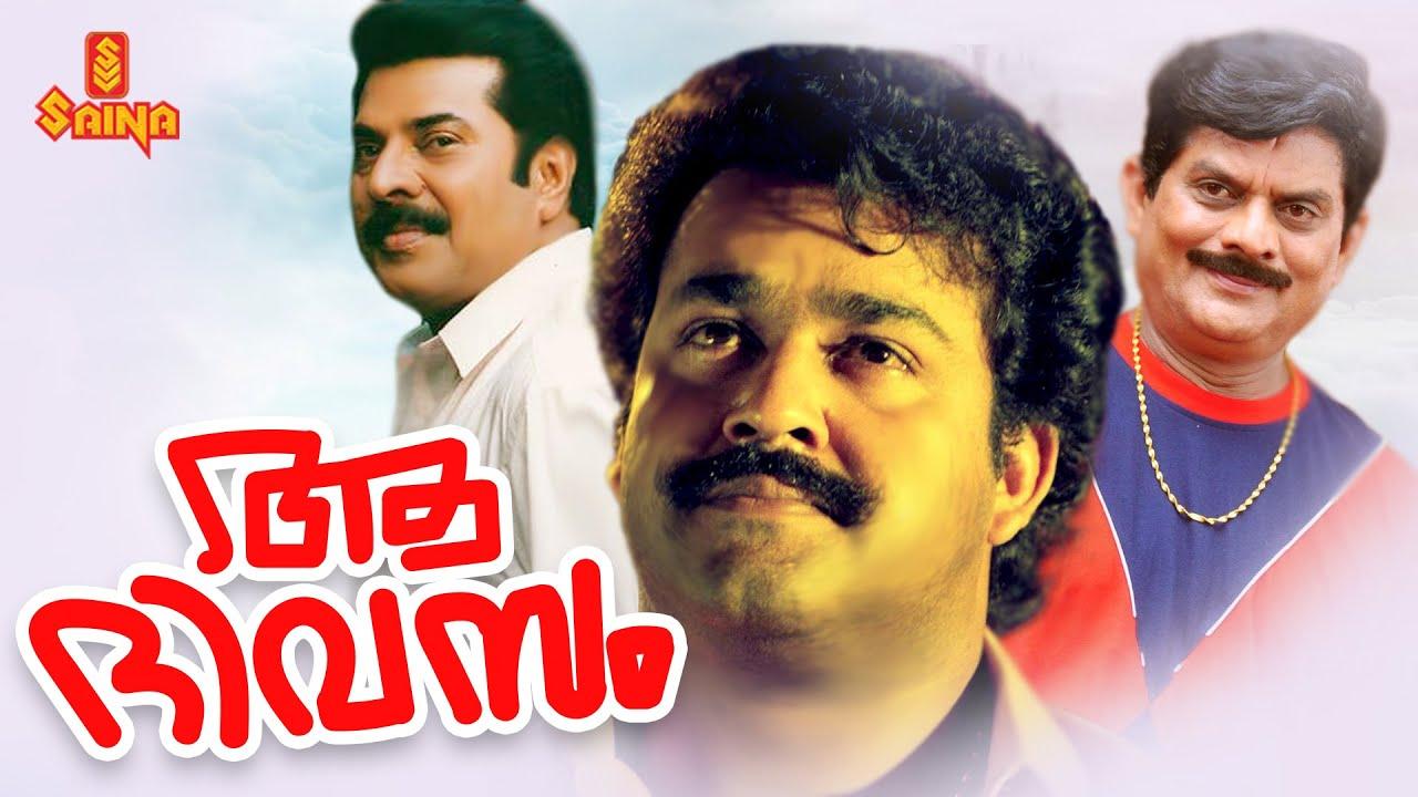 Download Aa Divasam | Malayalam Full Movie | Mohanlal | Mammootty |  Sukumaran | Jagathy Sreekumar