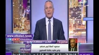 مصطفى بكري يطالب بتقديم بلاغ للنائب العام ضد محمود السقا.. فيديو