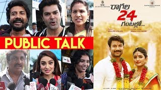 Ragala 24 Gantallo Movie Public Talk