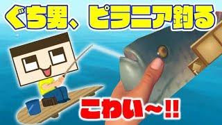 ぐち男、ピラニア釣るってよ。海の上でサバイバル!RAFT♯4