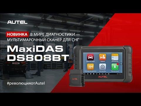 Идеальный автосканер для СТО до 5 постов по доступной цене – Мультимарочный AUTEL MaxiDAS DS808BT
