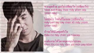 มันคงเป็นความรัก man khoŋ pen khwaamrák-Lyrics with Thai phonetics