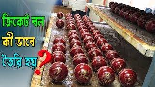 ক্রিকেট বল কি ভাবে তৈরী  হয়?  ► How Cricket Ball is Made?