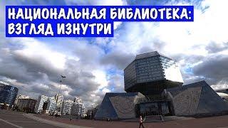 Экскурсия в Национальную Библиотеку Республики Беларусь. Смотровая Площадка.