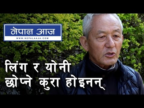 Madan Rai talks about sex | Nepal Aaja | Part 2
