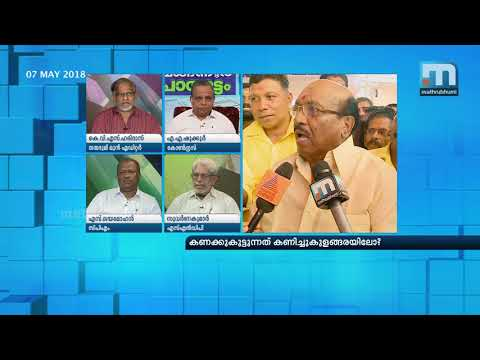 Calculations At Kanichukulangara...| Super Prime Time| Part 1| Mathrubhumi News
