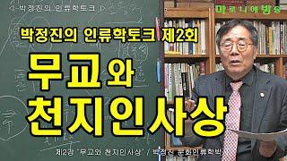[인류학토크 제2회] '무교와 천지인사상' / 박정진 …