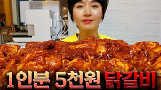 1인분 5천원 닭갈비 배터지게 먹기