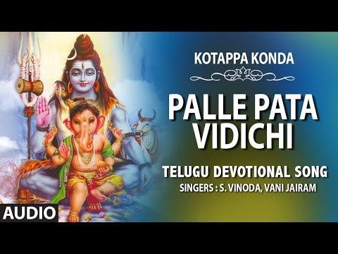 Palle Pata Vidichi Song | Kotappa Konda Songs | S. Vinoda,Vani Jairam | Telugu Devotional Songs