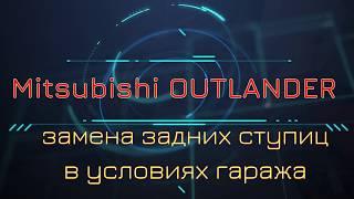 замена задних ступиц на Mitsubishi Outlander